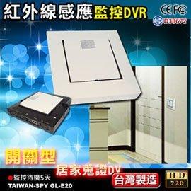 偽裝牆壁開關型針孔攝影機 紅外線感應 HD 720P監控DVR 錄影錄音蒐證 台灣製(042-07-GL-E20)