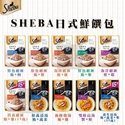 一箱24入(SHEBA貓餐包)日式鮮饌包。10種口味 #大象樂園