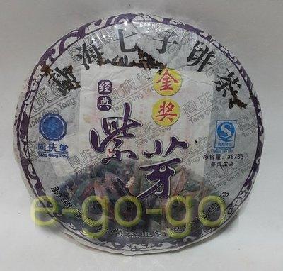【e-go-go 普洱茶】2008年 金獎紫芽茶 同慶堂 勐海七子餅茶 (09-02#42)