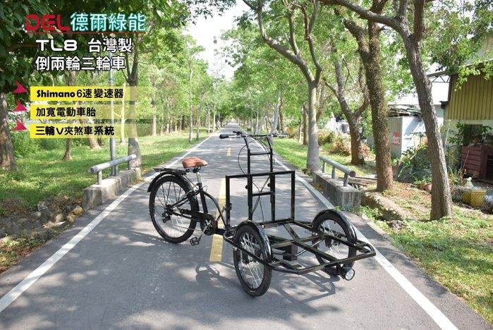 德爾綠能 TL8 台灣製倒兩輪三輪車  搭配Shimano6速變速器  各式攤車訂做