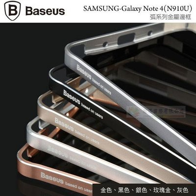 w鯨湛國際~BASEUS原廠 Samsung Note 4 N9100 / N910U 倍思 弧系列 超薄金屬保護框