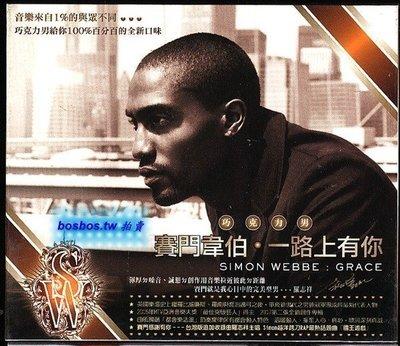 ◎2007全新CD未拆!BULE之賽門韋伯-一路上有你專輯Simon Webbe-Grace-Coming Around