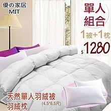 1被1枕組合【優の家居】MIT台灣製造100%天然單人羽絨被/羽絲絨被+羽絨枕 舒適蓬鬆禦寒 飯店級~可桃園自取