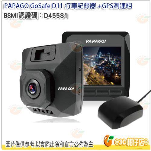 PAPAGO GoSafe D11 行車記錄器+GPS測速組 公司貨 142度超廣角大光圈 移動偵測 支援OTG