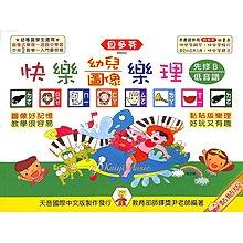 Kaiyi Music 【Kaiyi Music】快樂幼兒圖像樂理-先修B(低音譜) Book IN002