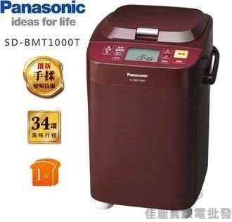 【佳麗寶】-《含運可分期》(Panasonic國際)變頻製麵包機1斤【SD-BMT1000T】來電驚喜價