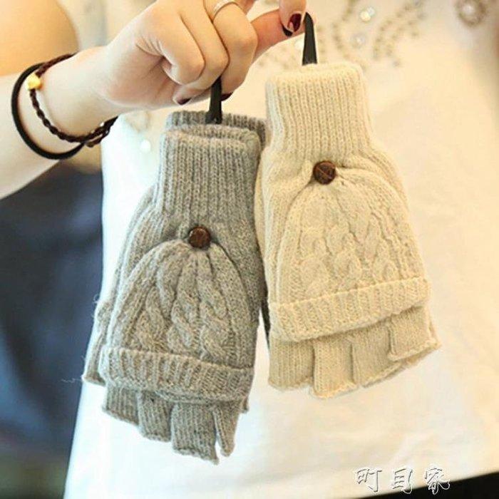春秋百搭韓版女士可愛毛線針織露指手套學生加厚保暖半指翻蓋