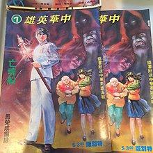 中華英雄第1期-1本