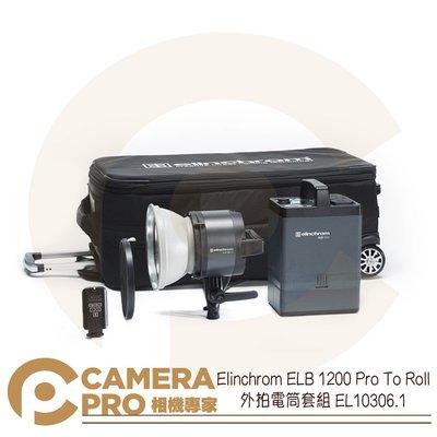 ◎相機專家◎ Elinchrom ELB 1200 Pro To Roll 外拍電筒套組 EL10306.1 公司貨