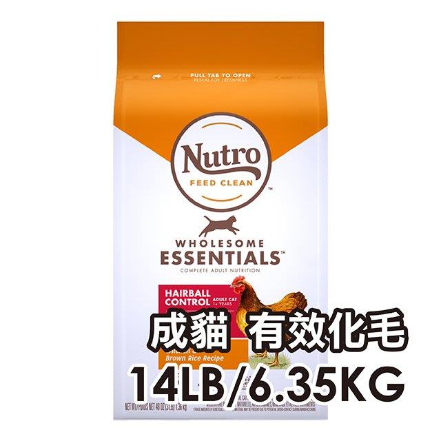 ☆寵物王子☆ NUTRO™ 美士 全護營養 成貓有效化毛配方 農場鮮雞+糙米 14LB/14磅/6.35KG