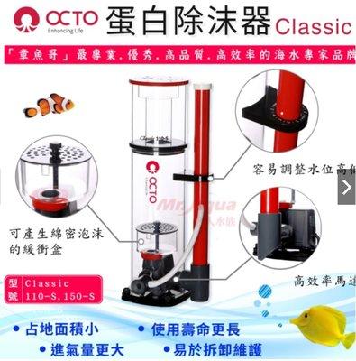 [水族最便宜]OCTO蛋白除沫器classic (150-s)