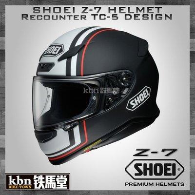 ☆KBN☆鐵馬堂 日本 SHOEI Z-7 Recounter TC-5 全罩 安全帽 輕量 Z7 快拆 內襯可拆