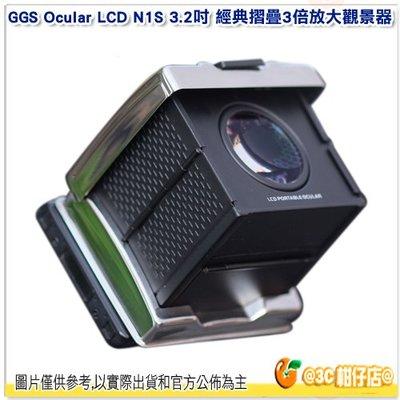 附護目鏡 GGS Ocular LCD N1S 3.2吋經典摺疊3倍放大觀景器 公司貨 適 NIKON D810A