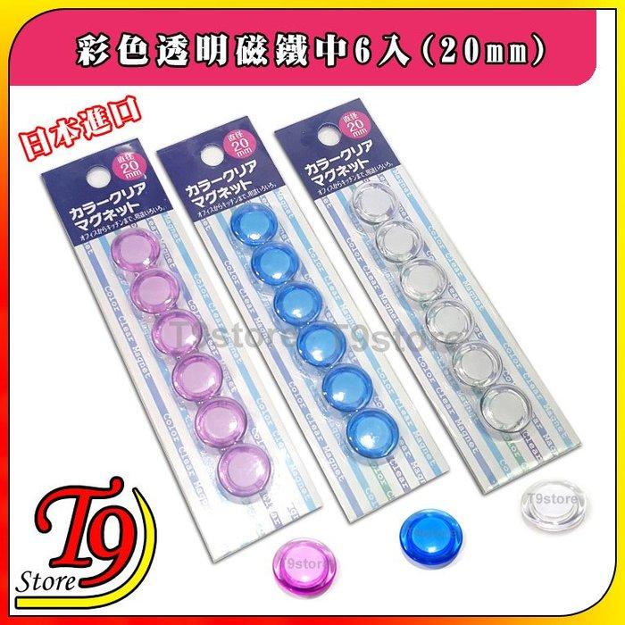 【T9store】日本進口 白板和冰箱用彩色透明磁鐵小6入(20mm)
