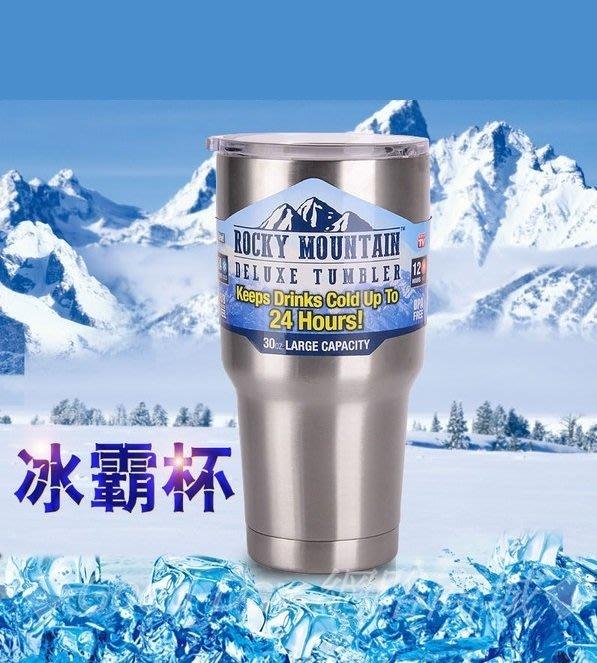 現貨✨冰霸杯送密封蓋💖內外304不鏽鋼暢銷歐美冰灞杯酷冰杯極久保冰杯冰壩杯保溫杯yeti杯酷涼杯手把900ML