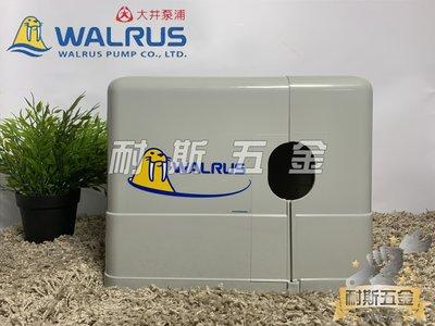 【耐斯五金】 大井泵浦 馬達專用蓋 HQ200 HQ400 遮雨罩 馬達蓋 加壓機蓋