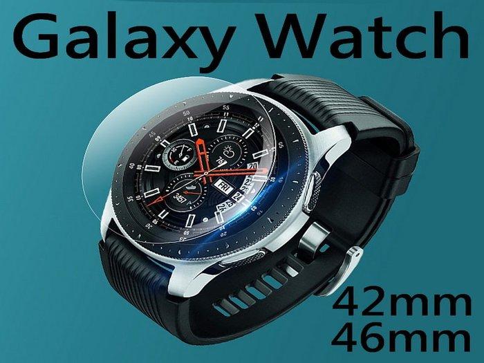 三星 SAMSUNG Galaxy Watch 9H鋼化玻璃貼 42mm 46mm 保護膜 鋼化膜
