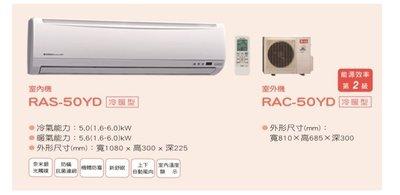 日立 標準系列 冷暖  變頻分離式冷氣(RAS-50YK/RAC-50YK) 安裝另計 ( 6-7坪)