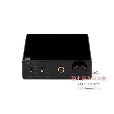 TOPPING L30耳機放大器 電腦手機 HIFI發燒耳放前級一體機