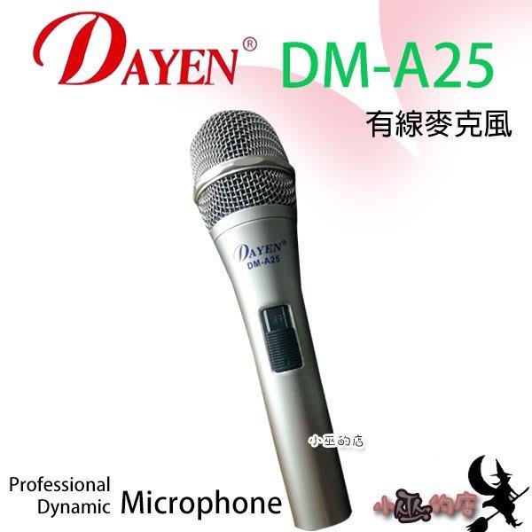 「小巫的店」實體店面* (DM-A25)Dayen有線麥克風~彈性鋼網罩、高低音膜設計 教學上課演講
