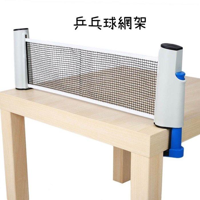 乒乓球網架含網套裝乒乓網架伸縮可擕式室內外乒乓球網