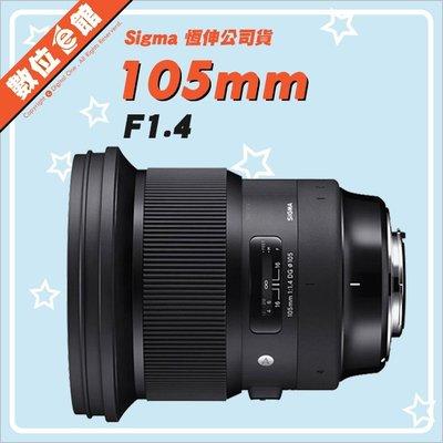 【可議價現金優惠】數位e館 恆伸公司貨 SIGMA 105mm F1.4 DG HSM ART 鏡頭