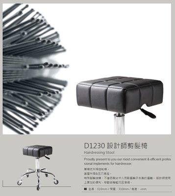 (免運)時尚皮格美髮設計師滾輪椅 D1...