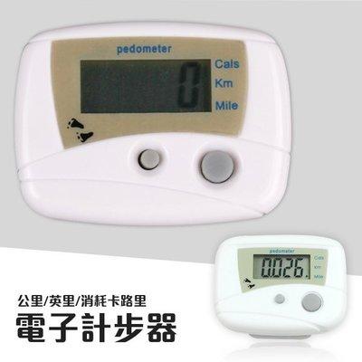 計步器 計數器 運動 健康 健身 養生 熱量 卡路里 步數 電子 路跑 瘦身 夜跑 健行 (22-120)