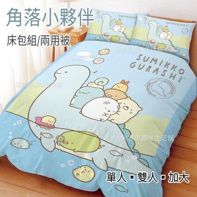 台灣製正版角落生物單人床包組+雙人薄被單 恐龍世紀 3.5*6.2尺現貨/單人床包三件組 單人床組寢具 角落小夥伴床包 角落生物單人床包被套組 雙人被套雙人被單