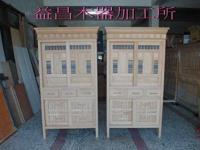 台灣檜木~收納櫃~菜櫥~001