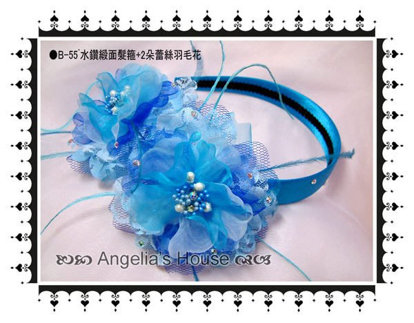 *Angelia*-【新娘飾品】B-55.水鑽緞面髮箍+2朵蕾絲羽毛花(雙色款)自由配色
