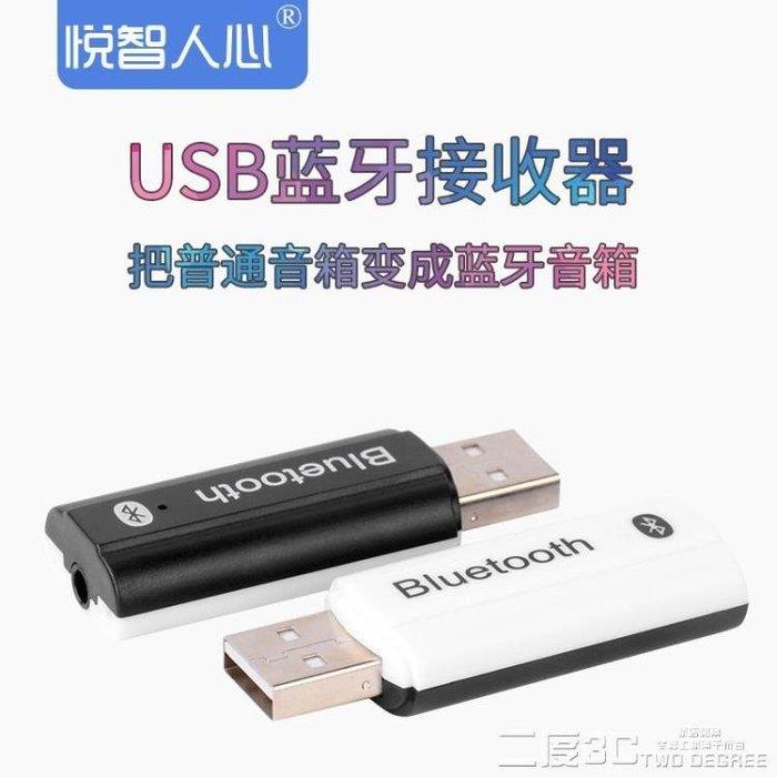 藍芽適配器 悅智人心 USB藍芽音頻接收器立體聲 有線變無線音響車載功放