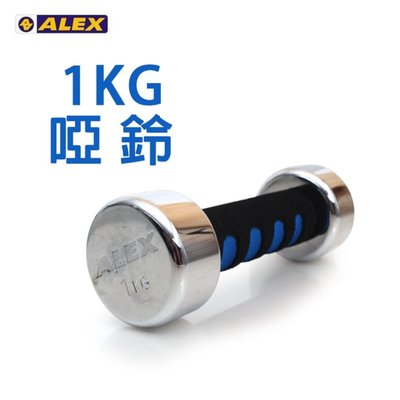 ALEX 新型電鍍啞鈴1kg(健身 重訓 【99301015】≡排汗專家≡