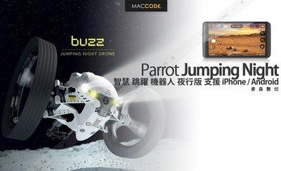 【先創公司貨】Parrot Jumping Night 跳躍 遙控車 機器人 夜行版 現貨 含稅 免運