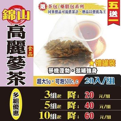 【韓國高麗蔘茶✔20入/罐】買5送1║紅棗 枸杞 韓國人參茶 人蔘茶║滋補強身 補氣調養茶飲 養生 沖泡茶包