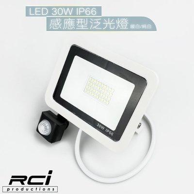 【紅外線感應】LED 高亮度 LED泛光燈 投射燈 路燈 戶外照明 庭院燈 工業級 工廠照明