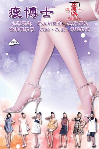 【瘦博士】精準360丹褲襪  健康襪 【360D工廠直營 另有九分褲(價格相同)】彈性襪 壓力襪 機能襪
