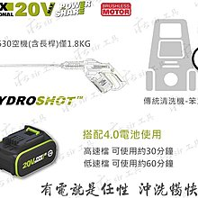 ✫公司貨✫ WU630.1 無刷清洗機 4.0雙電池 威克士WORX WU630 高壓清洗機 洗車機