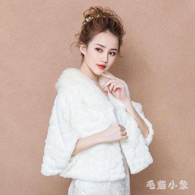 新娘禮服毛披肩白色大碼冬季加厚保暖外搭婚禮結婚宴會斗篷外套 ys9037