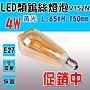 §LED333§(33HV150霧) 類鎢絲燈泡 LED-4W-E27頭 類鹵素 仿鎢絲 全周光 小夜燈