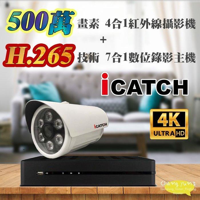可取 ICATCH KMH-0425EU-K H.265 4路主機 + 5MP 500萬畫素 管型 紅外線攝影機*1