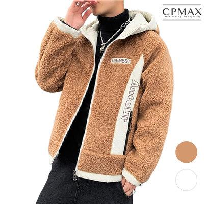 CPMAX 韓系羊羔絨毛外套 羊羔絨保暖撞色拼接連帽外套 外套 連帽外套 保暖外套 羊羔絨外套 男外套 C166