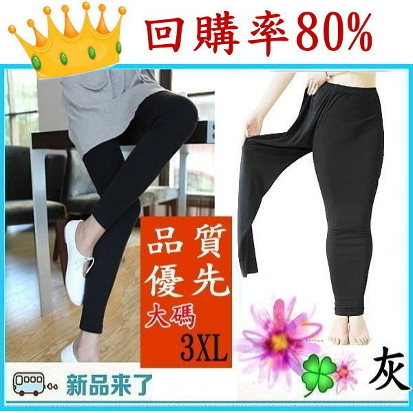 水噹噹流行時尚~ CVC(50~100公斤) 3XL超彈性 質料柔軟 內搭褲 緊身褲 深  灰色下標區`