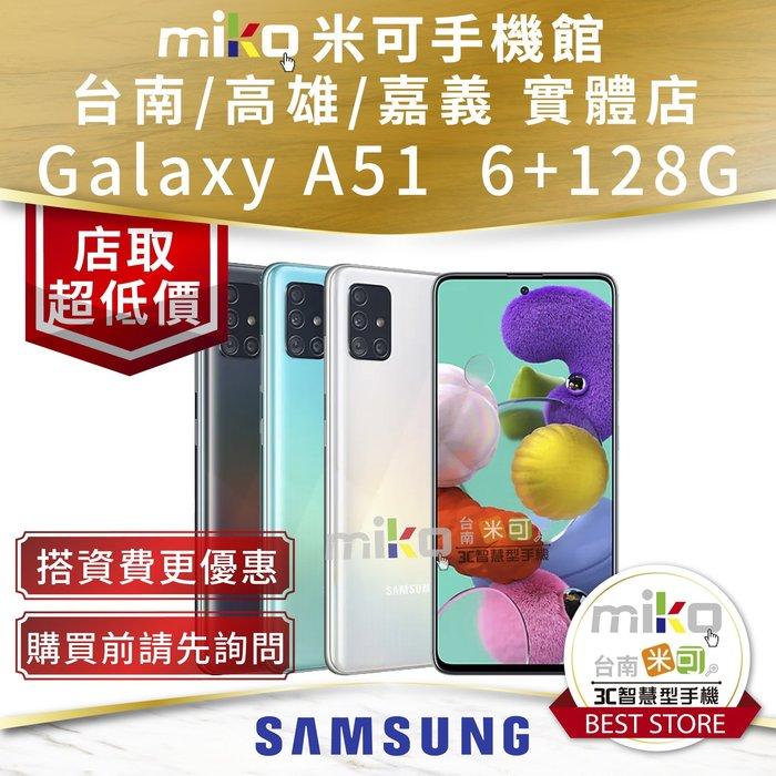 三星 SAMSUNG A51 6G/128G 雙卡雙待 藍色空機價$8290歡迎詢問【永康MIKO米可手機館】