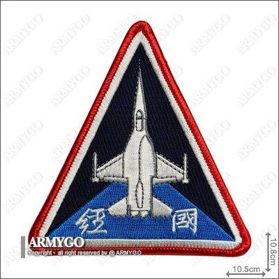 【ARMYGO】空軍IDF 經國號 戰機機種章
