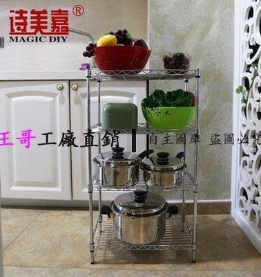 【王哥】不銹鋼鍋架 菜價 廚房收納整理置物架 層架【寬30長50高80四層】