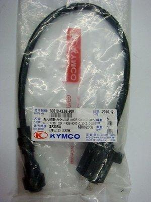 光陽 原廠零件 APEX A博士 150 點火線圈 高壓線圈 KEBE