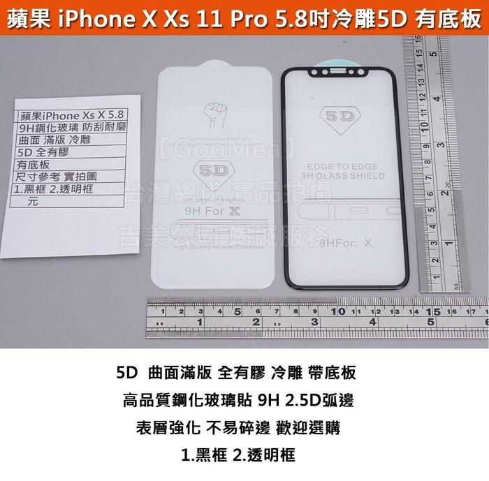 Melkco 3免運Apple蘋果iPhone X XS 11 Pro 5.8吋曲面滿版全膠冷雕鑽石5D有底板鋼化玻璃貼