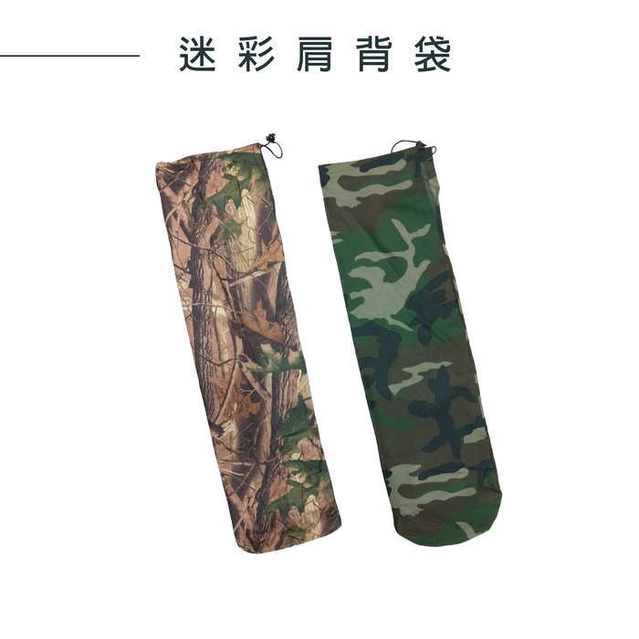 【TreeWalker 露遊】迷彩肩背袋 收納袋 手提袋 收納袋 置物袋 78.5*21cm