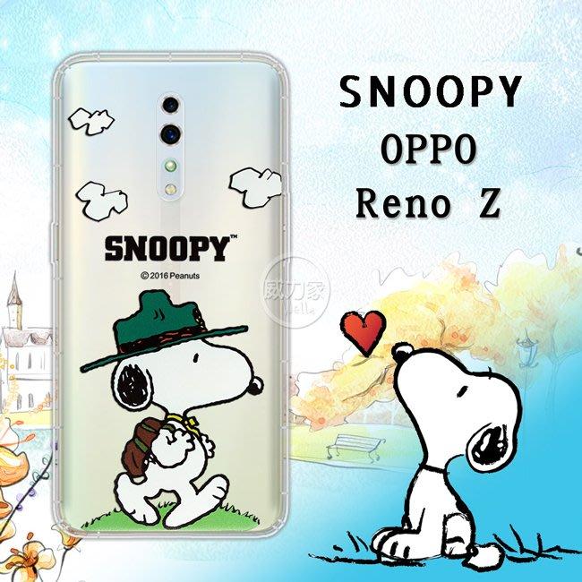威力家 史努比/SNOOPY 正版授權 OPPO Reno Z 漸層彩繪空壓手機殼(郊遊) 軟殼 背蓋 空壓殼